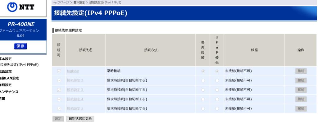 IPv6オプションが適用されている時のルーターNTTの設定の画面