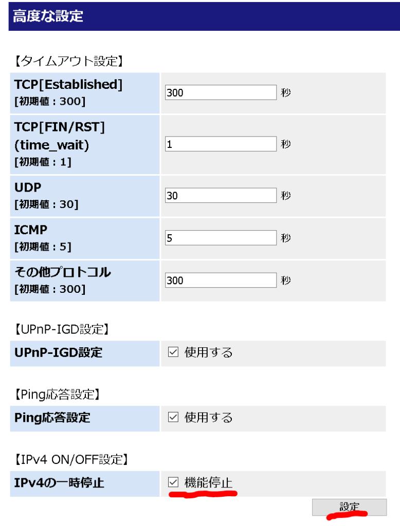 IPv4 PPPoE接続するために機能停止にチェックをいれる