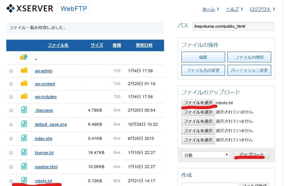 エックスサーバーのftpを使いrobots.txtをアップロード