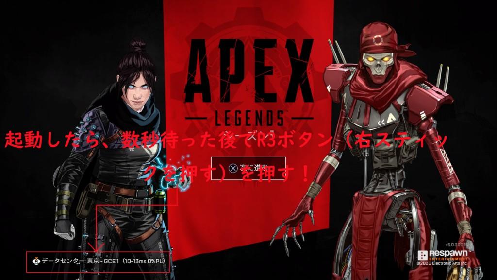 Apex Legendsを起動したら少し待ちR3ボタンを押す