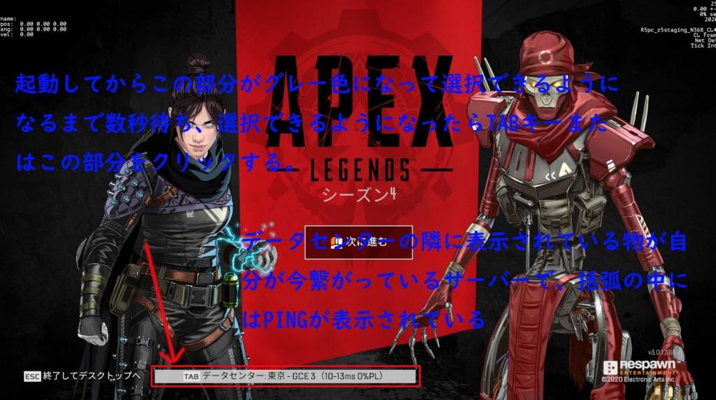apex legendsを普通に起動し、ホーム画面が表示されたらTABキーが反映されるかマウスカーソルで選択できるまで少し待つ