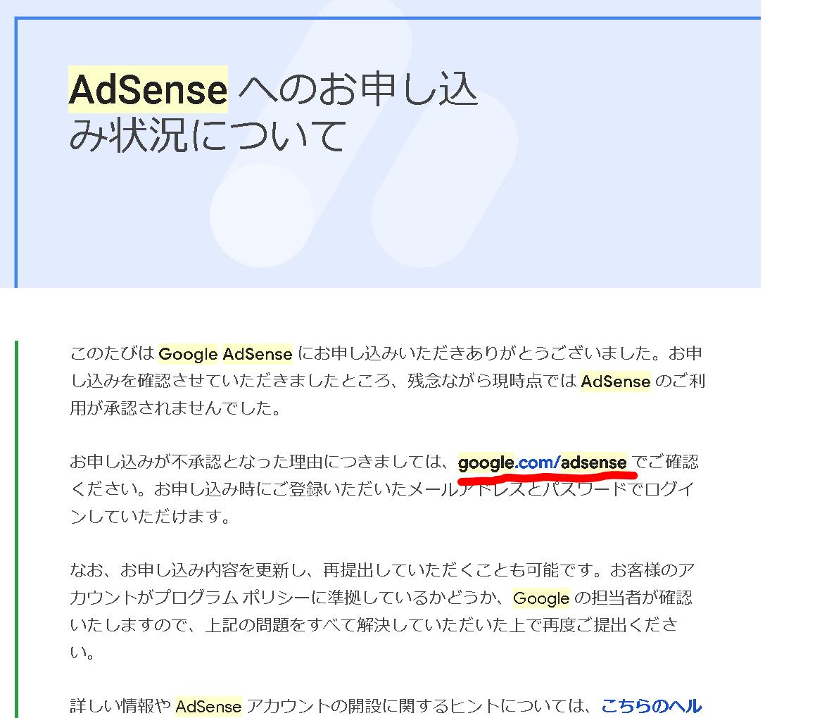 グーグルアドセンスの審査の不合格理由が見られるページへのリンクが記載されているメール