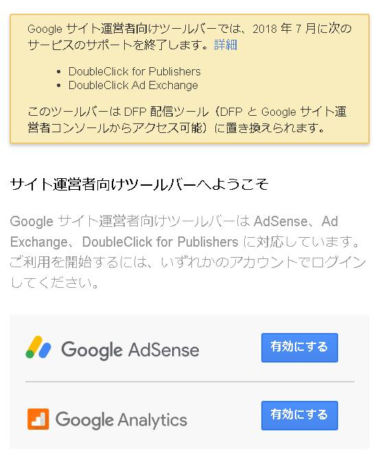 グーグルクロームパブリッシャーツールバーでグーグルアドセンスを有効にする