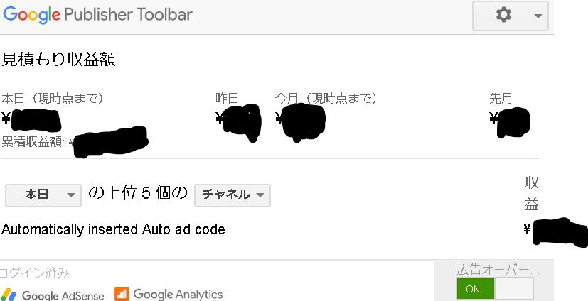 Googleパブリッシャーツールバーのアドセンスの収益画面