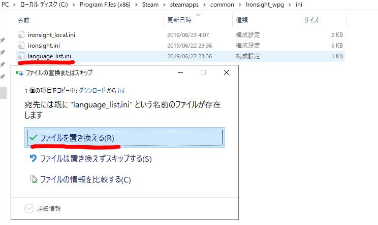 リンク先からダウンロードした日本語化をするためのlanguage_list.iniファイルをiniファルダの中にあるlanguage_list.iniファイルへ上書きする