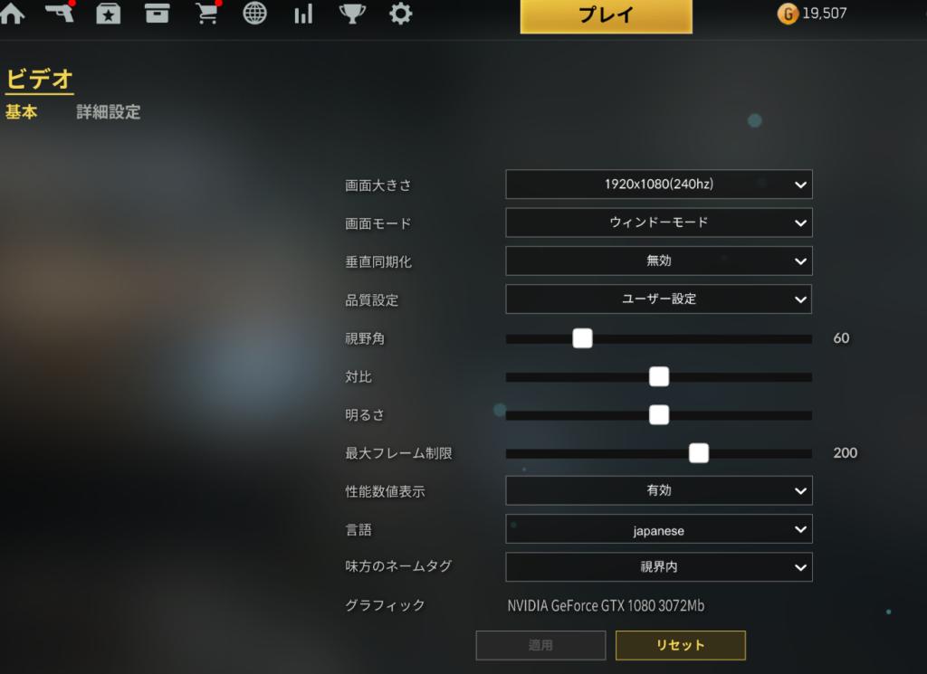 日本語化が適用されるとこのように日本語になります