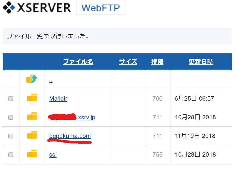 Xサーバーへログインし、WEBFTPに入り、自分のサイト名のフォルダを開く