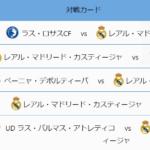 レアルマドリードカスティージャの試合日程