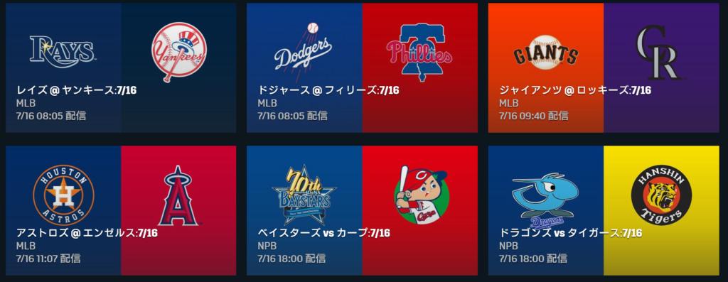 DAZNでは、MLBの試合を日本人選手を中心に1日4試合配信している