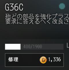 G36Cで修理をせずに使い続け10回目の修理費用