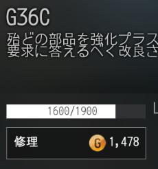 G36Cで修理をせずに使い続け11回目の修理費用