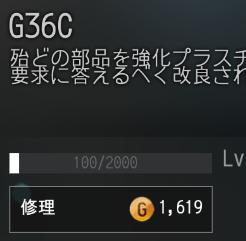 G36Cで修理をせずに使い続け12回目の修理費用