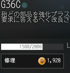 G36Cで修理をせずに使い続け14回目の修理費用
