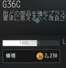 G36Cで修理をせずに使い続け16回目の修理費用