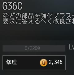 G36Cで修理をせずに使い続け17回目の修理費用