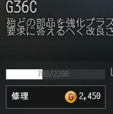 G36Cで修理をせずに使い続け18回目の修理費用