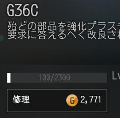 G36Cで修理をせずに使い続け20回目の修理費用