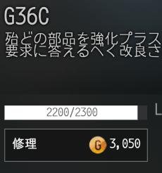 G36Cで修理をせずに使い続け22回目の修理費用