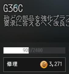 G36Cで修理をせずに使い続け23回目の修理費用