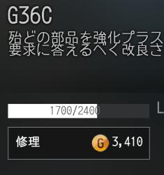 G36Cで修理をせずに使い続け24回目の修理費用