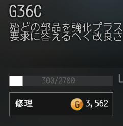 G36Cで修理をせずに使い続け25回目の修理費用