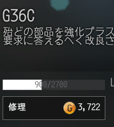 G36Cで修理をせずに使い続け26回目の修理費用