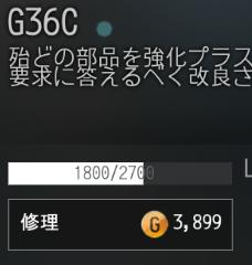 G36Cで修理をせずに使い続け27回目の修理費用
