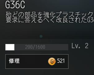 G36Cで修理をせずに使い続け4回目の修理費用