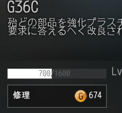 G36Cで修理をせずに使い続け5回目の修理費用