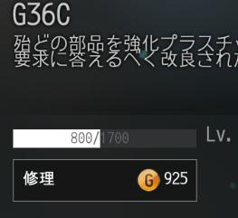 G36Cで修理をせずに使い続け7回目の修理費用