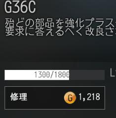 G36Cで修理をせずに使い続け9回目の修理費用