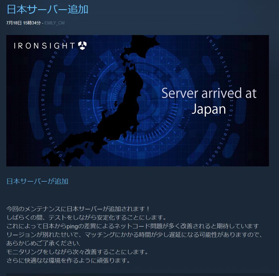 IRONSIGHT(アイアンサイト)に日本サーバーが設置されたことのお知らせ