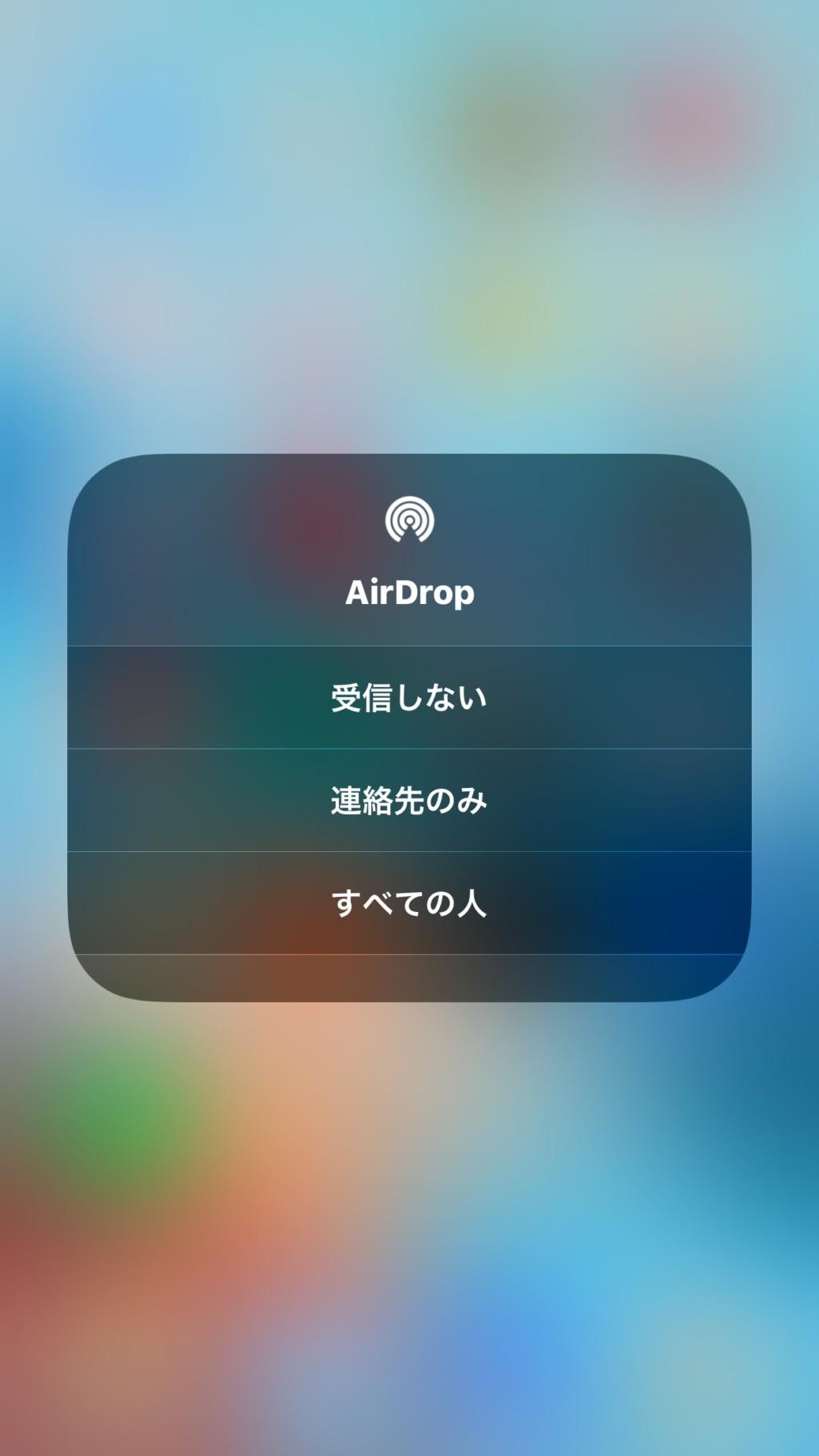 コントロールセンターでのAirDropの設定画面が表示される