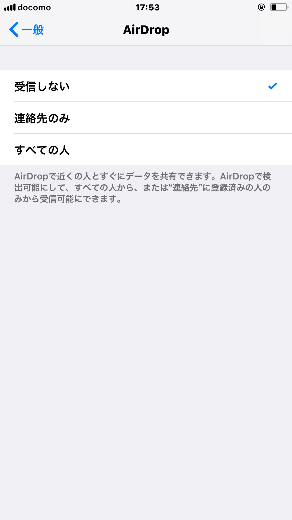 AirDropの設定画面が表示されますので、3つの項目の中から「受信しない」をタップする