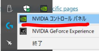 NVIDIAのアイコンを右クリックしてNVIDIAコントロールパネルをクリックしてNVIDIAコントロールパネルを表示させる