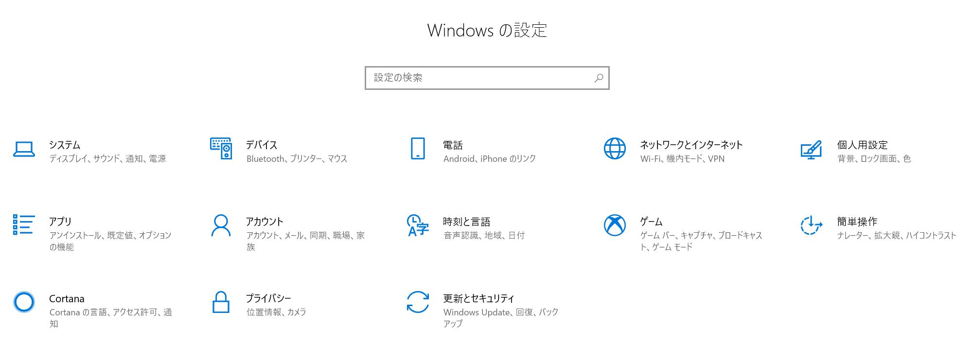 Windowsの設定にあるゲームをクリックします