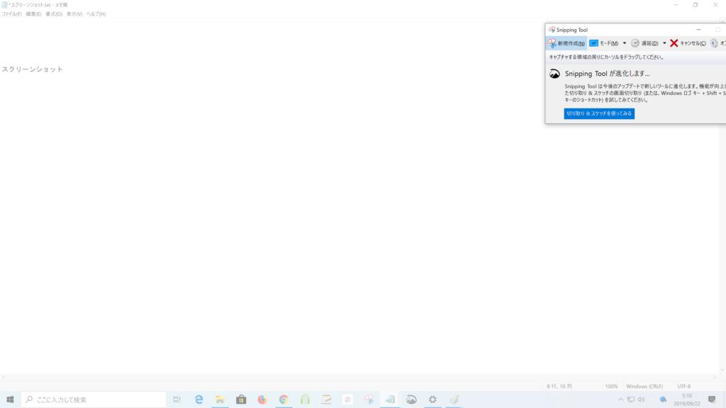 「新規作成」をクリックするとスクリーンショットしたい画面が半透明状になります