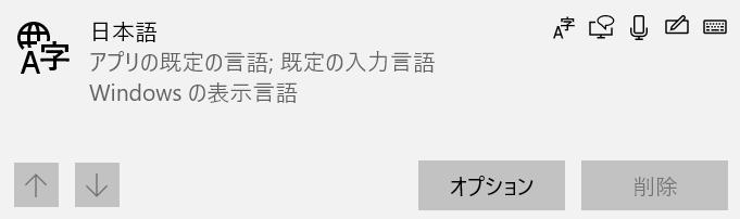 「日本語 アプリの既定の言語;既定の入力言語 Windowsの表示言語」のオプションが表示されますので、それを左クリックする