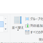 「表示」という部分を左クリックしてその中にあるファイル名拡張子の四角い空欄に左クリックをしてチェックします