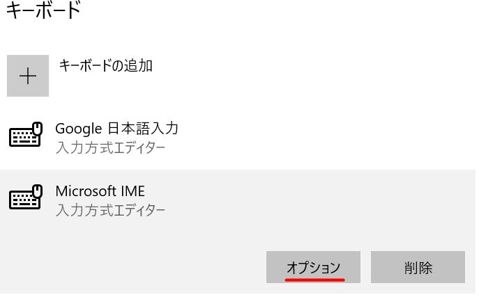 「Microsoft IME」のオプションが表示されますので、それを左クリックします。