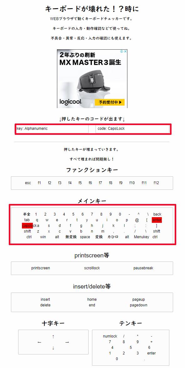 ちょっとしたキーボード故障チェック・テストでキーを入力するとその入力したキーが赤く表示され埋まっていく