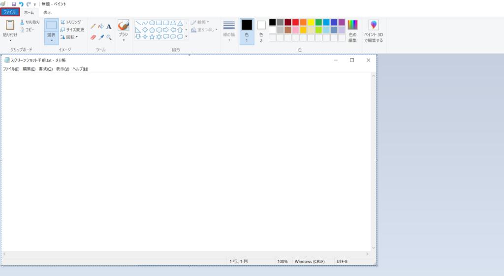 クリップボードへ保存したスクリーンショットを表示させることが出来る