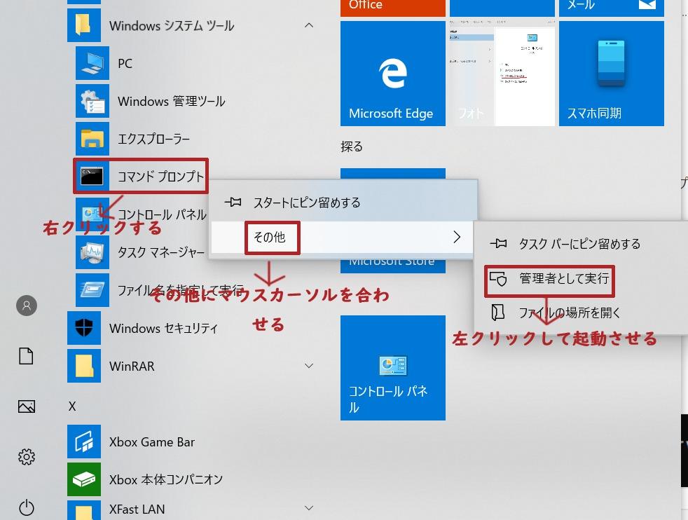 コマンドプロンプトを右クリックしてその他にマウスカーソルを合わせて左クリックして管理者権限でコマンドプロンプトをを起動させる
