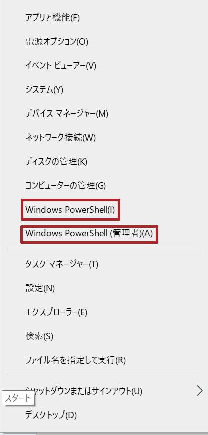 スタートボタンを右クリックするとその中にWindows PowerShellがある