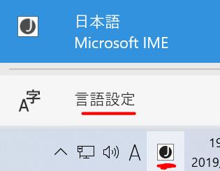 タスクバーにある日本語Microsoft IMEのアイコンをクリックしてそこに表示される言語設定をクリックする