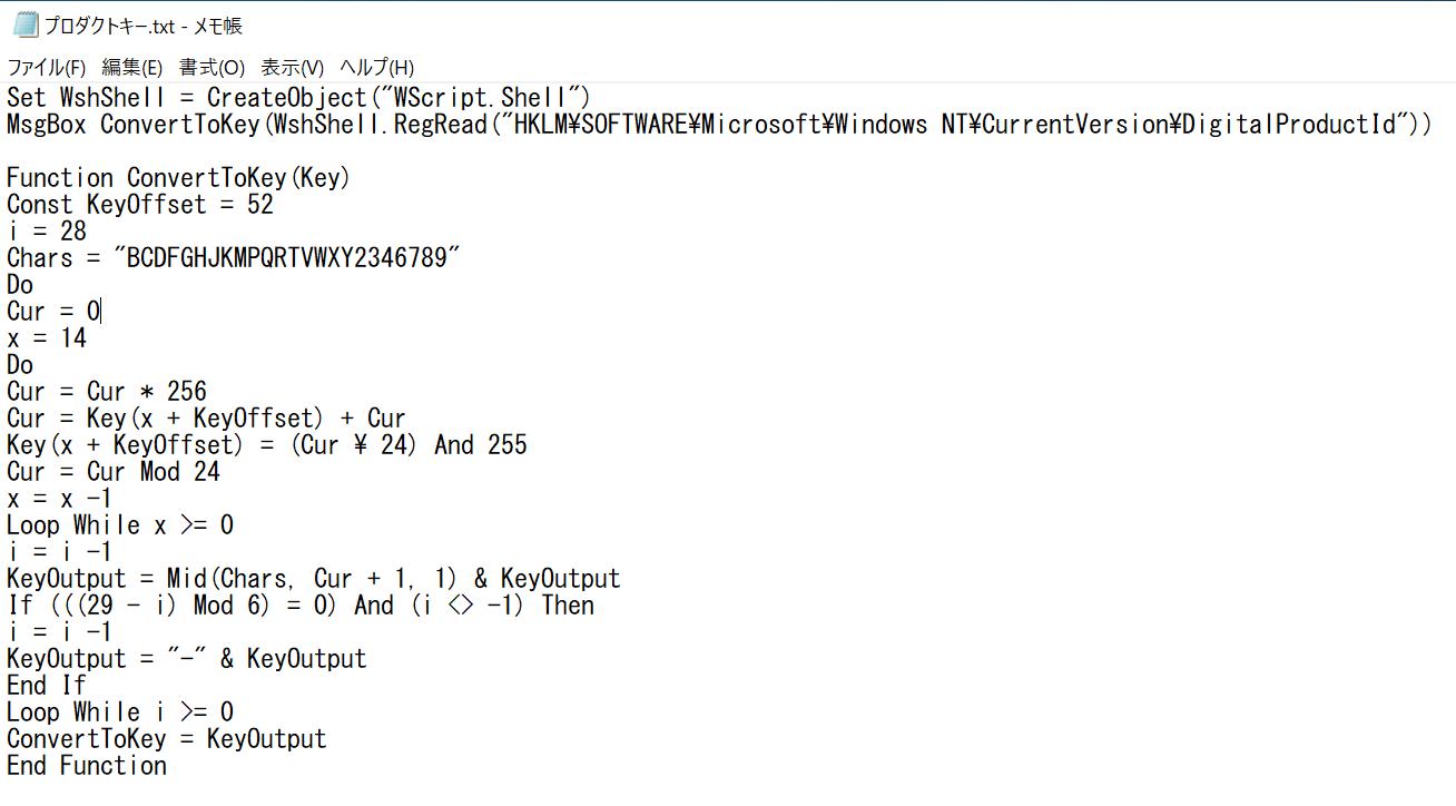 テキストファイルにプロダクトキーを調べるスクリプトを入力する