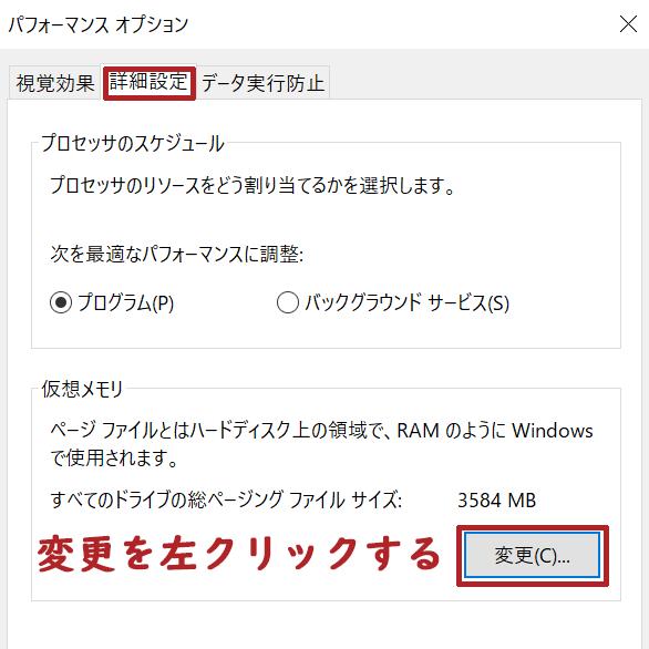 パフォーマンスオプションの詳細設定にある仮想メモリの変更をクリック