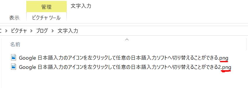 ファイル名のところに拡張子が表示されるようになる
