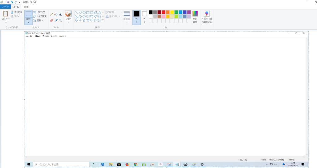 プリントスクリーンキーでクリップボードへ保存したスクリーンショットを表示させることが出来る