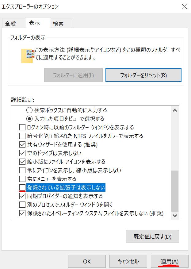 登録されている拡張子は表示しないのチェックを左クリックで外して右下にある適用を左クリックする
